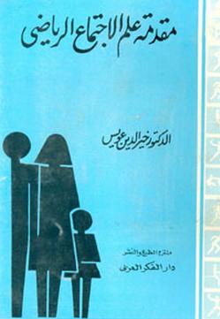 مقدمة في علم الاجتماع الرياضي تأليف خير الدين علي عويس