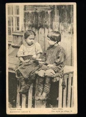 Image detail for -169221 Russia Rural Type Kids Friend Village Vintage Red Cross used ...