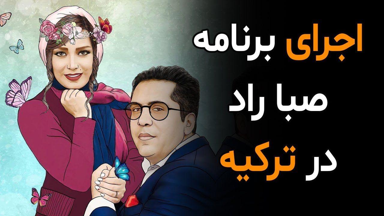 توضیحات مانی رهنما درباره مهاجرتش با صبا راد به ترکیه فاطمه راد با نام هنری صبا راد سال در تهران متولد شده است وی مجری سابق تلویزیون می باشد که تاکنون اجرای