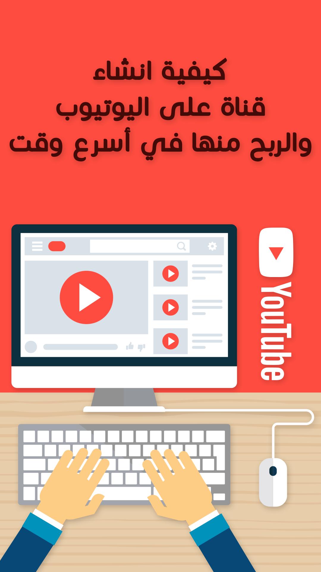 كيفية انشاء قناة على اليوتيوب والربح منها في أسرع وقت Youtube Remote Work Youtube Site