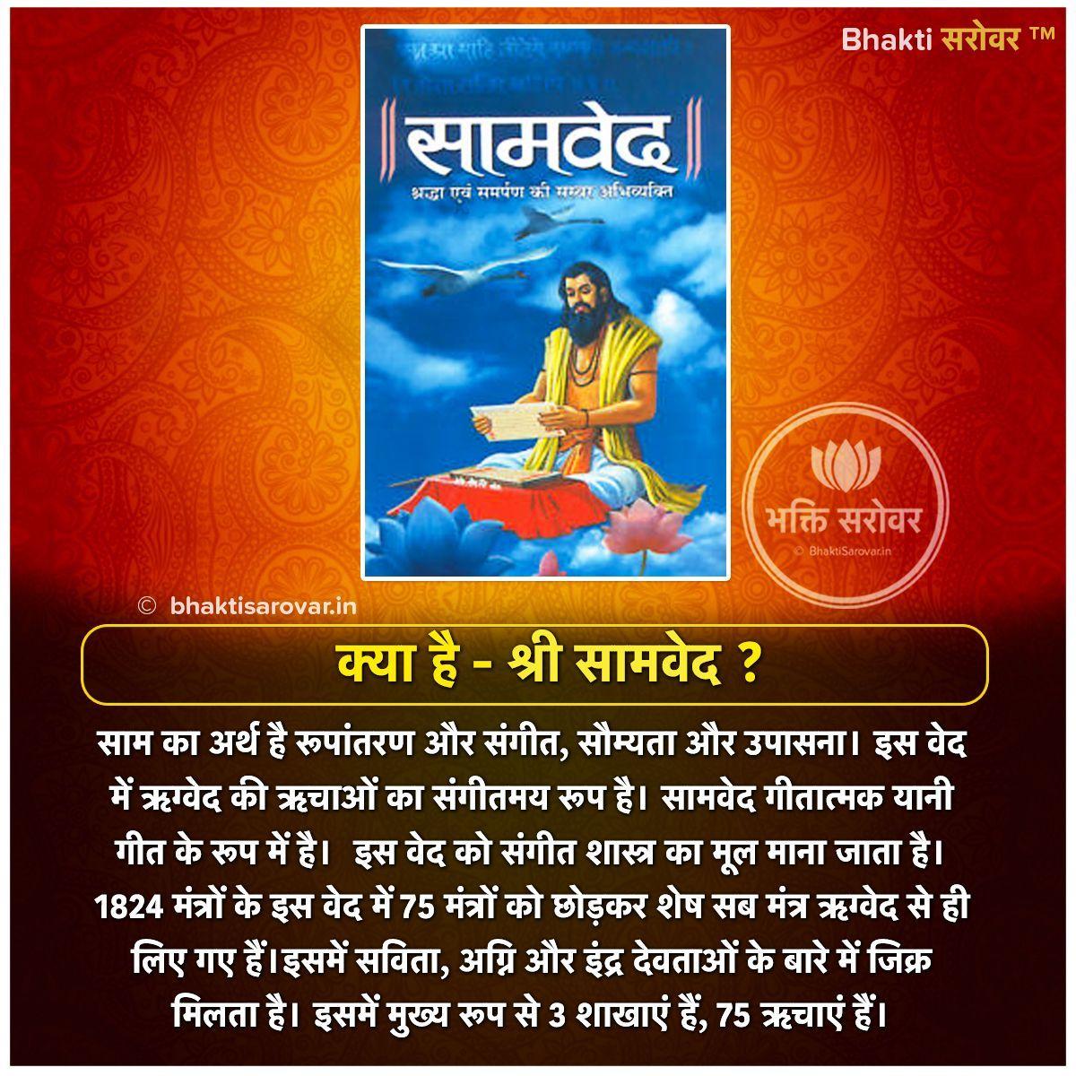 #samveda #samvedafacts #samved #Ved #Geeta #Purana # ...