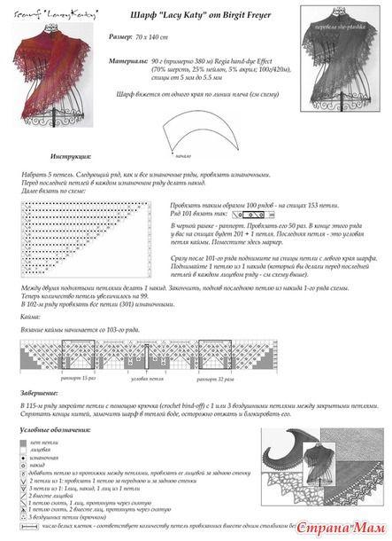 Схема фишю ленивая катя
