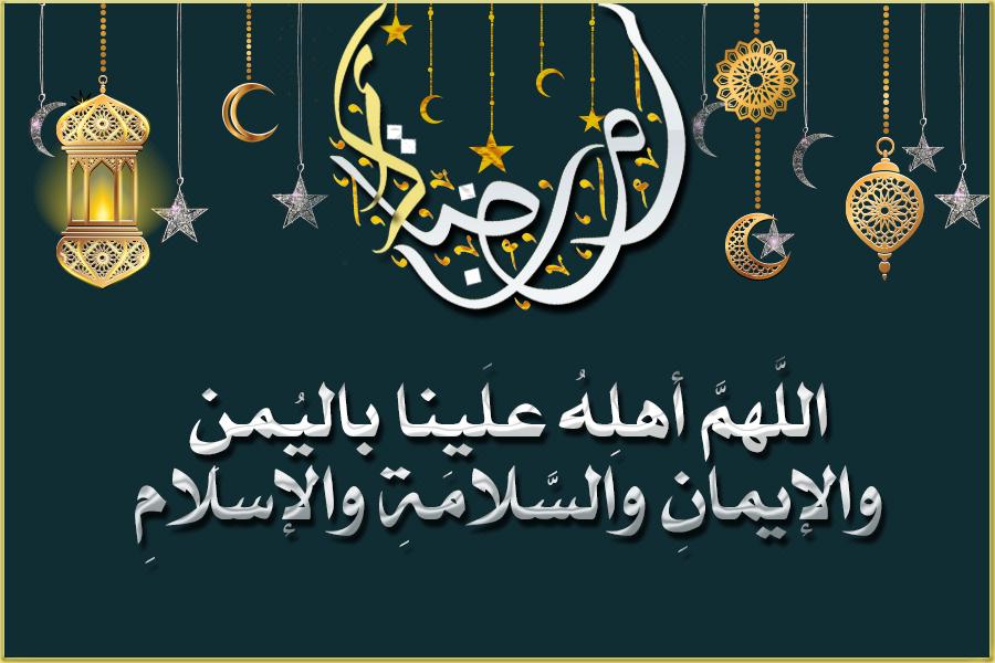 اللهم أهله علينا بالأمن والإيمان والسلامة والإسلام Arabic Calligraphy Islam Calligraphy