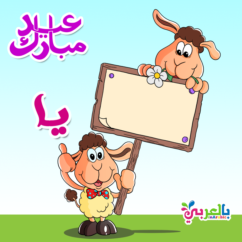 بطاقات تهنئة عيد الاضحى اكتب اسمك على الصور بشكل جميل بالعربي نتعلم Art Comics Bic