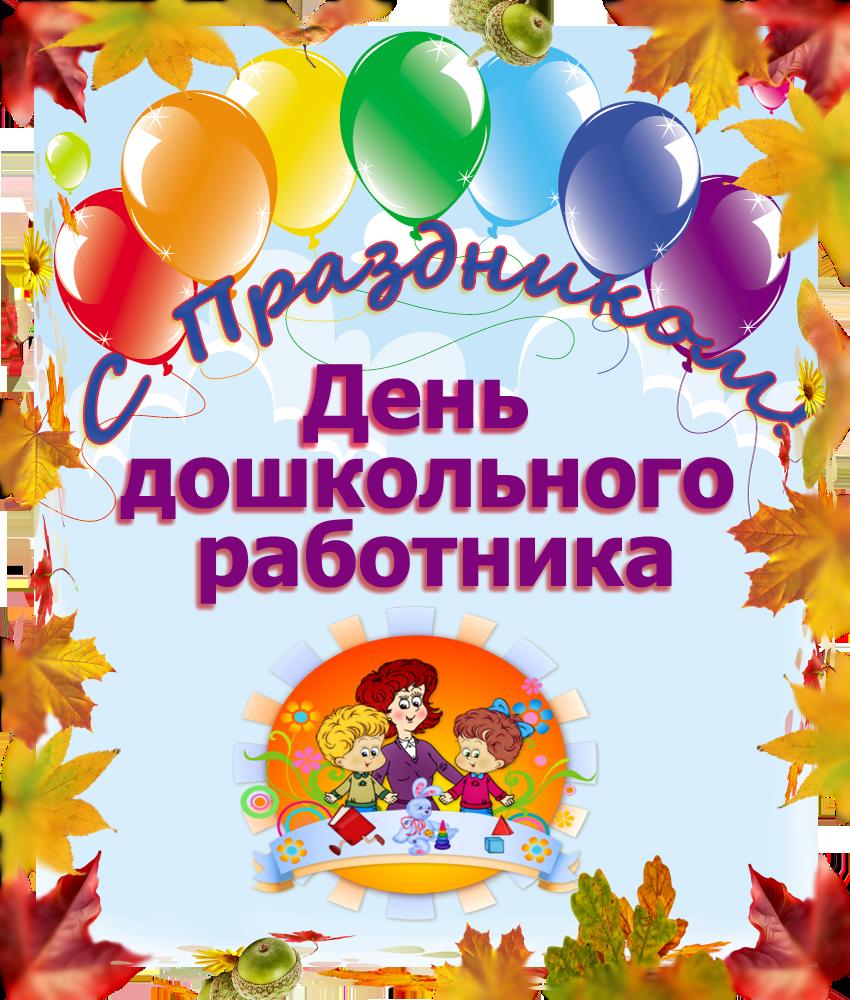 С днем дошкольного работника официальное поздравление