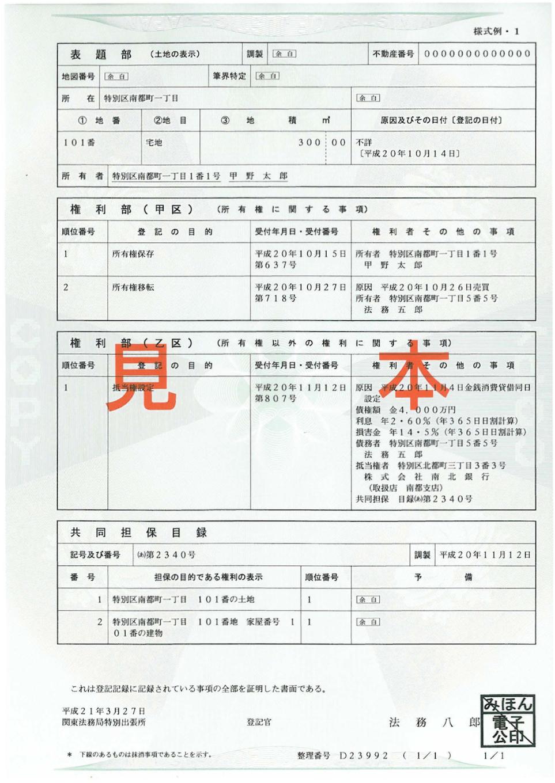 登記 簿 謄本