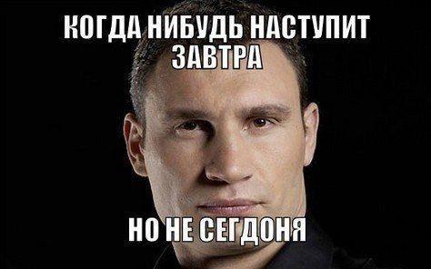 Кличко заявил, что вновь будет баллотироваться на пост мэра Киева - Цензор.НЕТ 2061