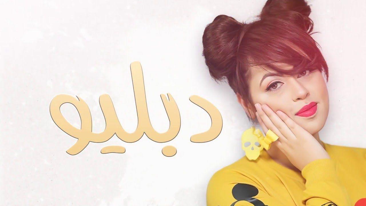 Lamia Zaidi W لمياء الزايدي دبليو Exclusive Music Video 2016 Youtube Myriam Fares Okay Gesture