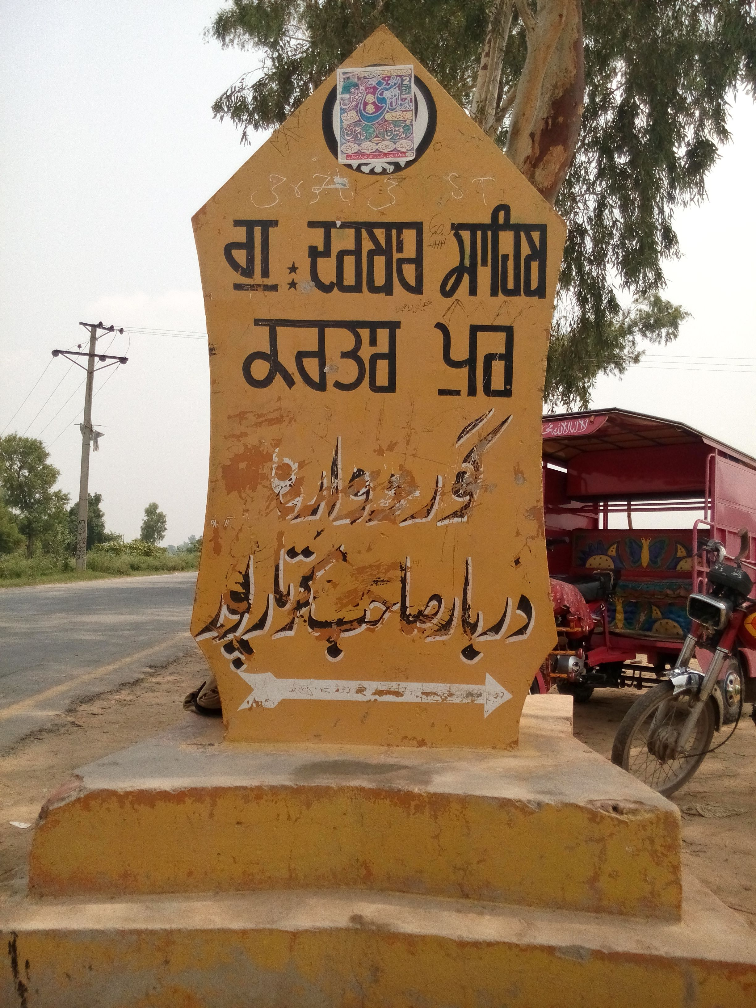 The directional milepost on Narowal-Shakargarh Road indicating the road leading to Gurdwara Kartarpur Sahib