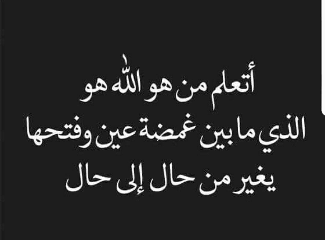 الرزاق هو الله فلم اليأس Quran Verses Noble Quran Holy Quran