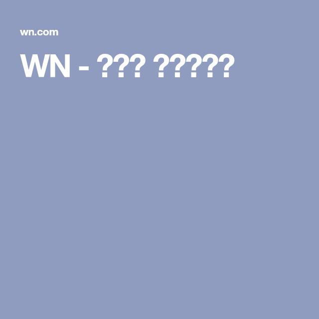 WN - نيك ورعان | سكس ورعان in 2019