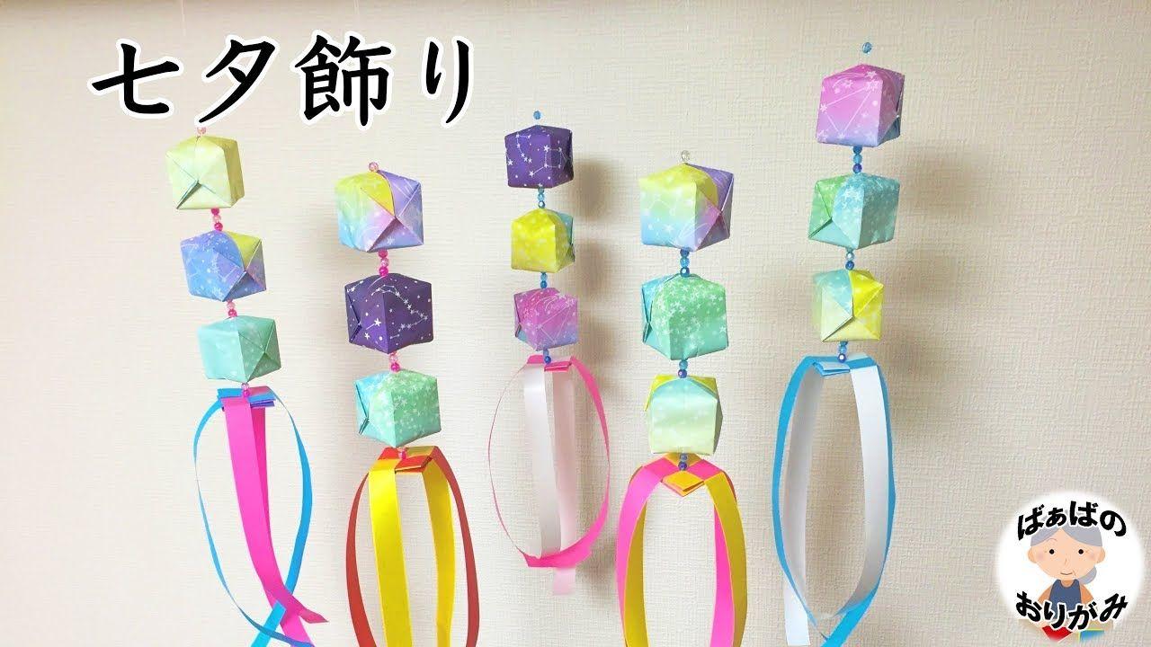 七夕飾り 折り紙と紙テープ 簡単 仙台七夕風の吹き流し How To Make A Tanabata Decoration 音声解説あり 七夕 七夕 飾り 手作り 七夕飾り 吹き流し