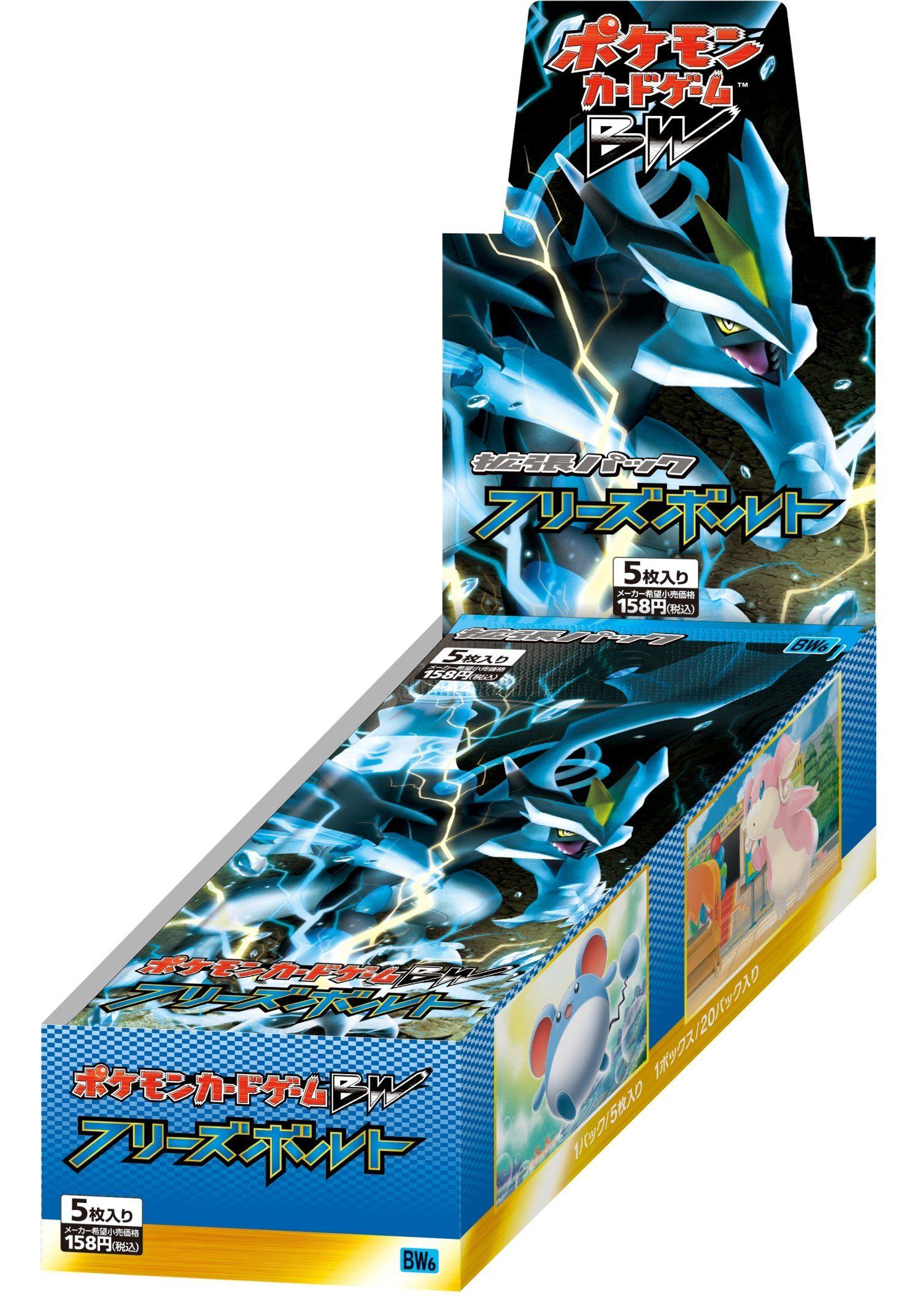 Bw6 japanese pokemon card game freeze bolt 1st