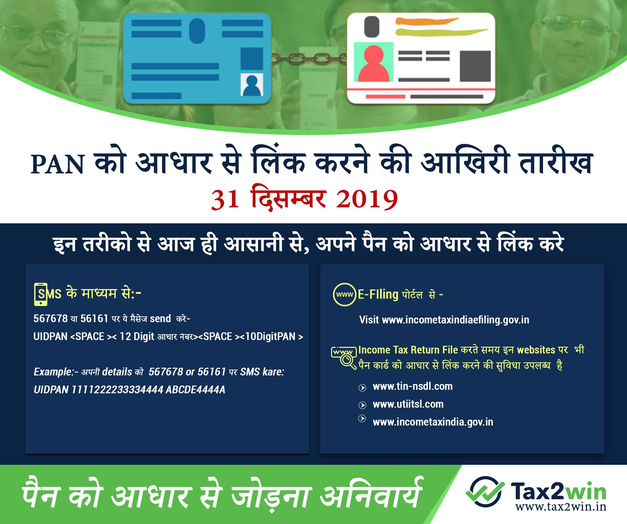 How To Link Aadhaar Card With Pan Card Online Cards Online Government