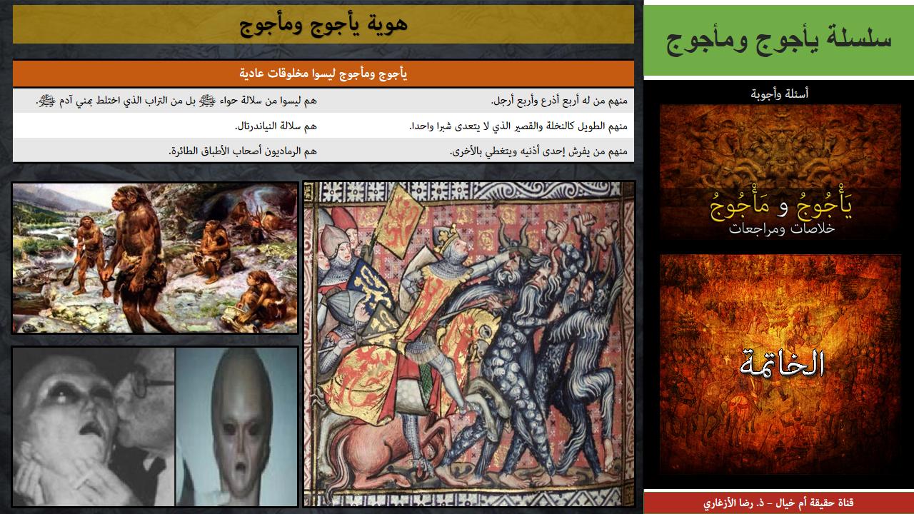 كل ما تود معرفته حول يأجوج ومأجوج من الألف إلى الياء Pandora Screenshot Art Pandora