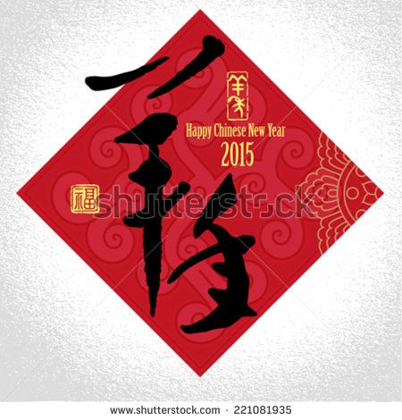 Chinese New Year greeting card background. Chinese characters mean ...