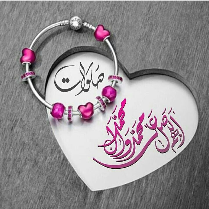 اللهم صل على محمد وآل محمد Islamic Calligraphy Islamic Caligraphy Islamic Love Quotes