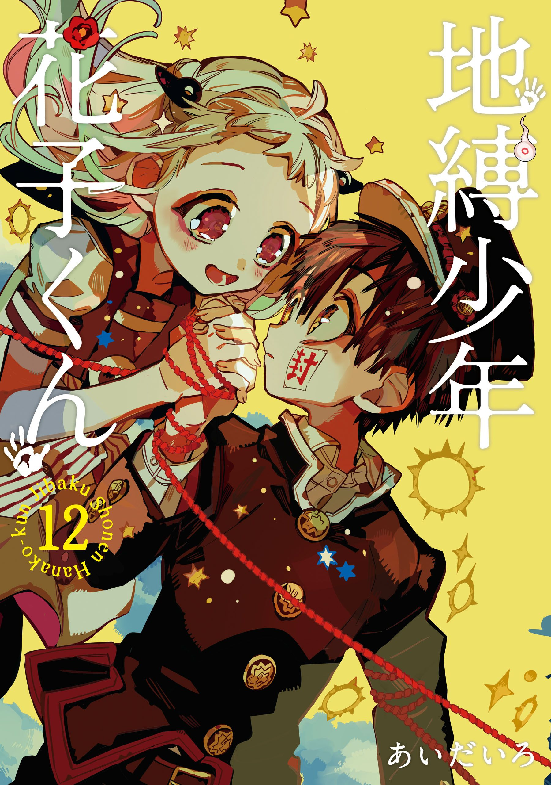 Jibaku Shounen Hanakokun (Title) MangaDex Anime, Đang