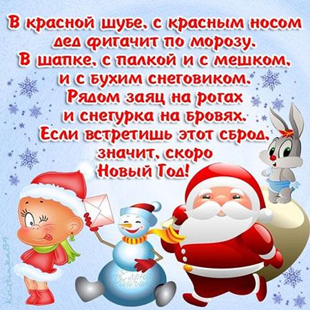 Prikolnye Pozdravleniya S Novym 2019 Godom Svini Kabana Happy New Year Newyear Cards