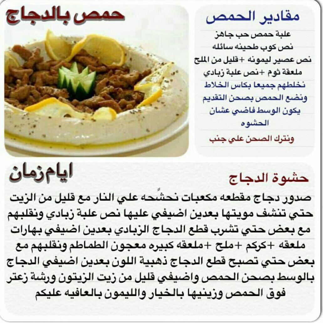 Pin By اfoz Albogami On طبخ Food Arabic Food Recipes