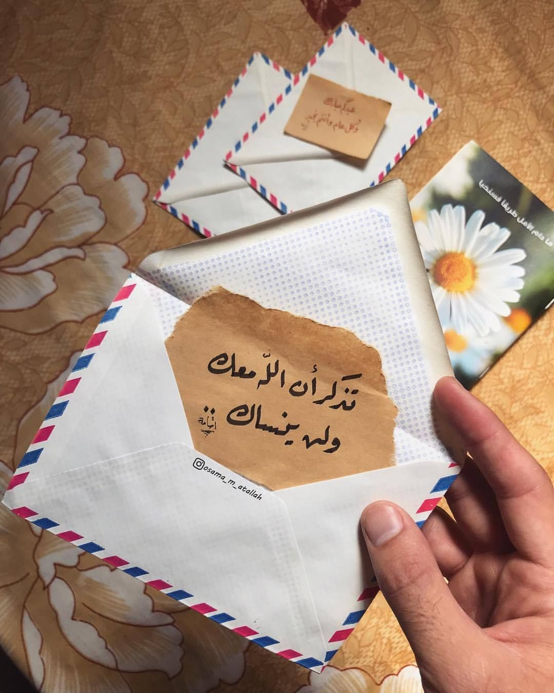Osama M Atallah تذكر أن الله معك ولن ينساك Birthday Wishes For Mother Arabic Quotes Letter Gifts