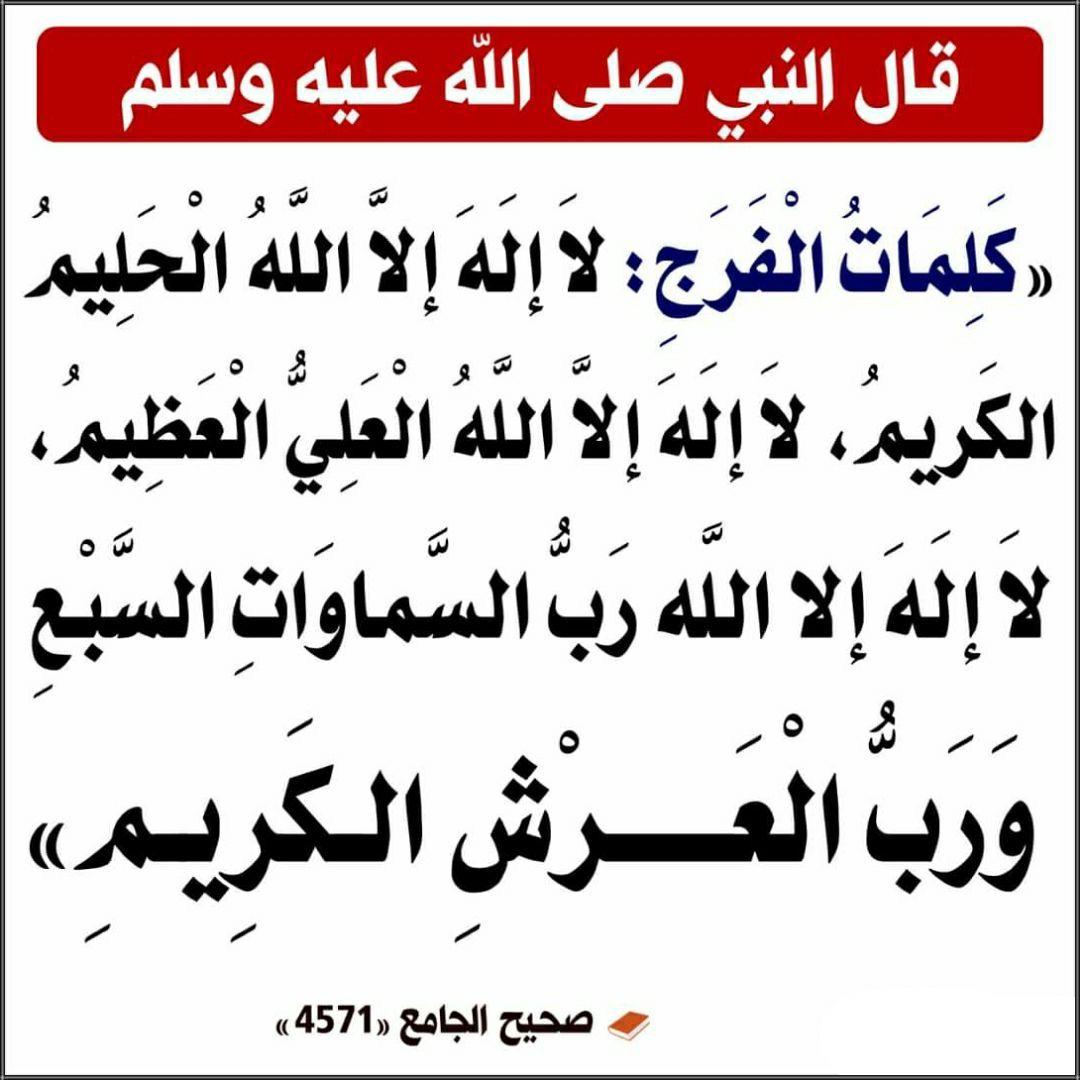 Pin By Mousli Mah On إهدنا الصراط المستقيم Islamic Inspirational Quotes Islamic Quotes Hadith Quotes