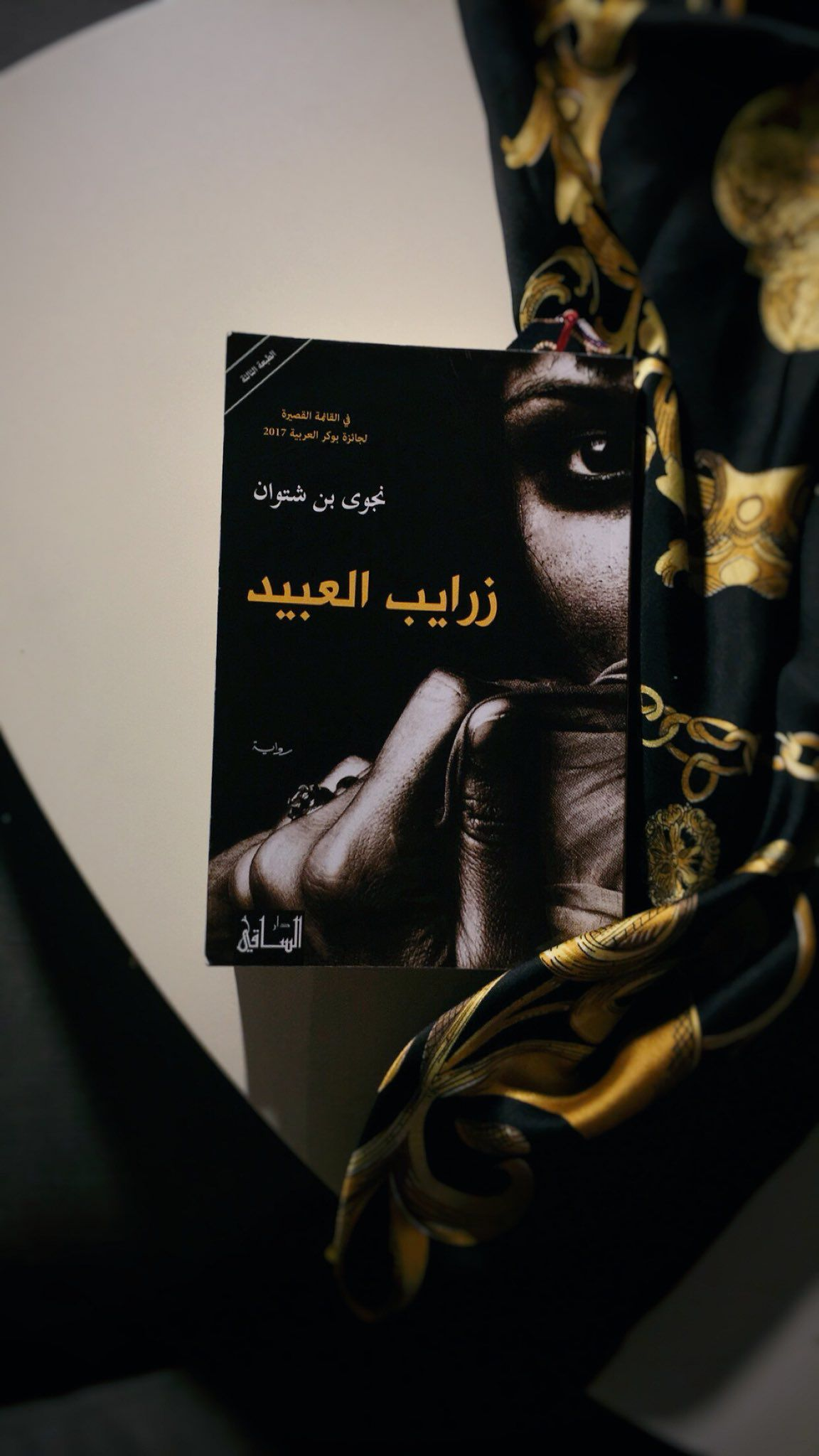 Pin By Najlaa Alhaj On كتب School Organization Notes Book Lovers School Organization