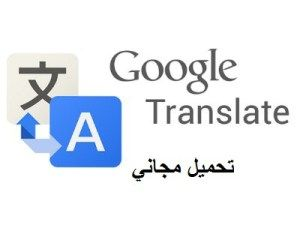 تحميل تطبيق ترجمة قوقل للايفون برابط مباشر مجانا Google Translate