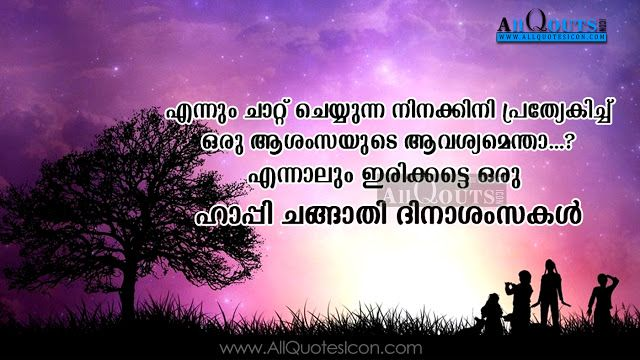 Malayalam Funny Friendship Quotes Life Feelings Famous Inspirtiona