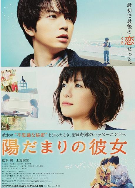 8/30 [映]陽だまりの彼女 「Girl in the Sunny Place」 | Movie | Drama