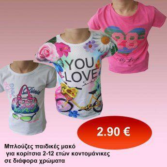 3bc66d5e3a2 Μπλούζες παιδικές μακό για κορίτσια 3-12 ετών κοντομάνικες σε διάφο ...