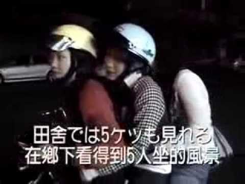 台灣交通 - 台湾の暴走族 - 日本人眼中的台灣機車文化