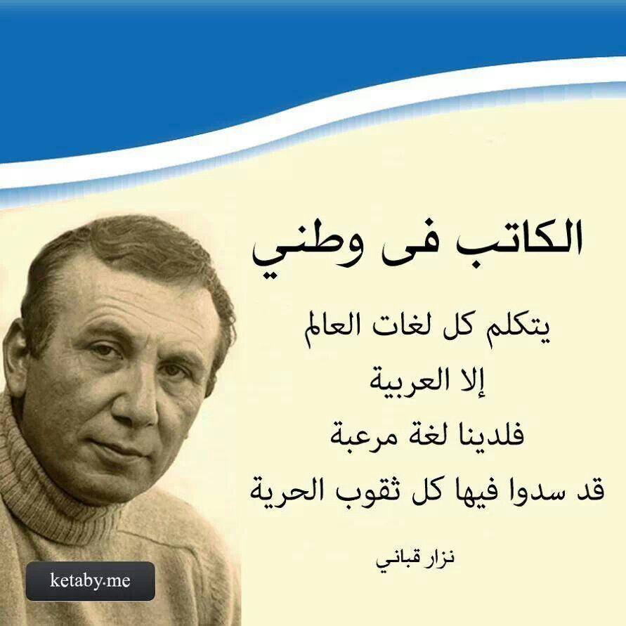 نزار قباني الكاتب في وطني Magic Words Words