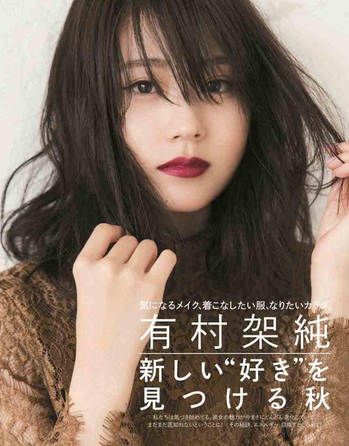 kasumi arimura メイクアップ