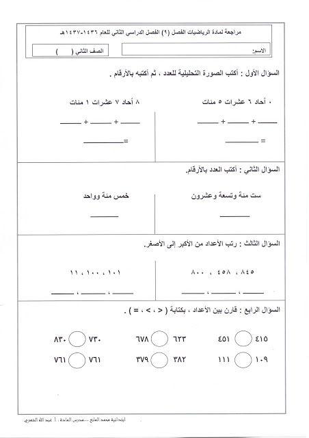مدرسة محمد المانع الابتدائية اوراق عمل ومراجعة مادة الرياضيات للصف الثاني الأبتدائي الفصل الثاني Blog Posts Blog Post