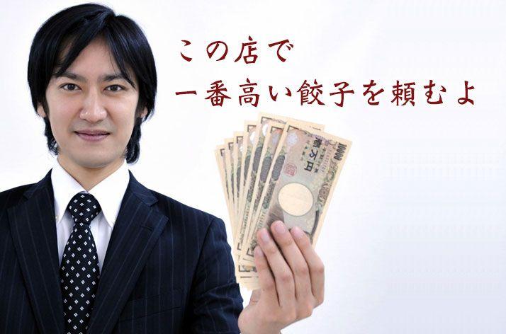 餃子協会はご当地餃子会(ぎょうざ)へ。美味しい餃子は日本を元気にする!
