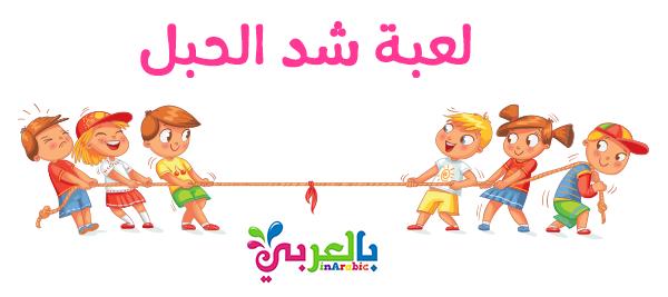 افكار مسابقات للاطفال جماعية بالصور مع الشرح لكل لعبة مسابقات للاطفال 2018 Baby Mobile Bic Baby