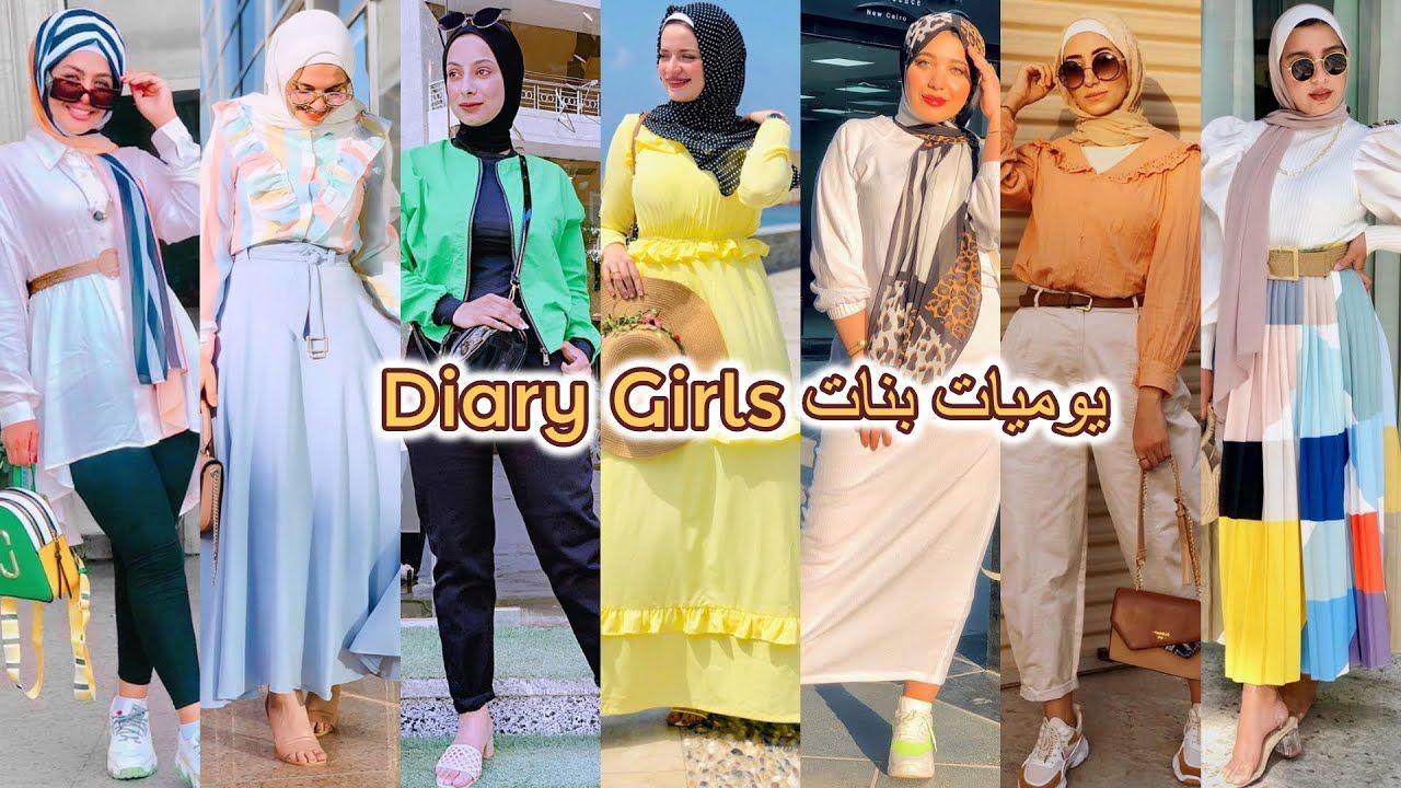 ملابس بنات محجبات صيف 2020 فساتين صيفية 2020 ملابس العيد للبنات Hijab Outfit Outfits Fashion
