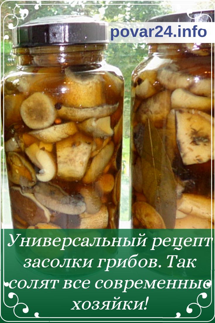 рецепт бычков грибы на зиму горячим способом
