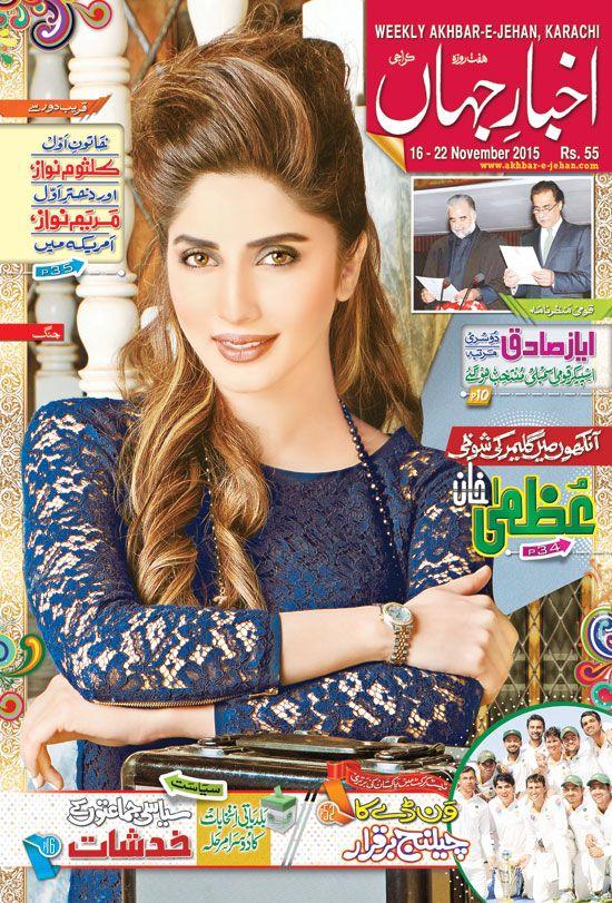Akhbar e Jehan 2013-14 In Urdu Weekly - Epaper ; Daily 73