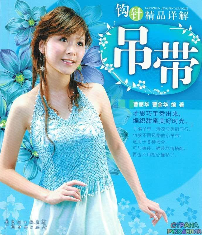 Вязание китайские и японские журналы 67