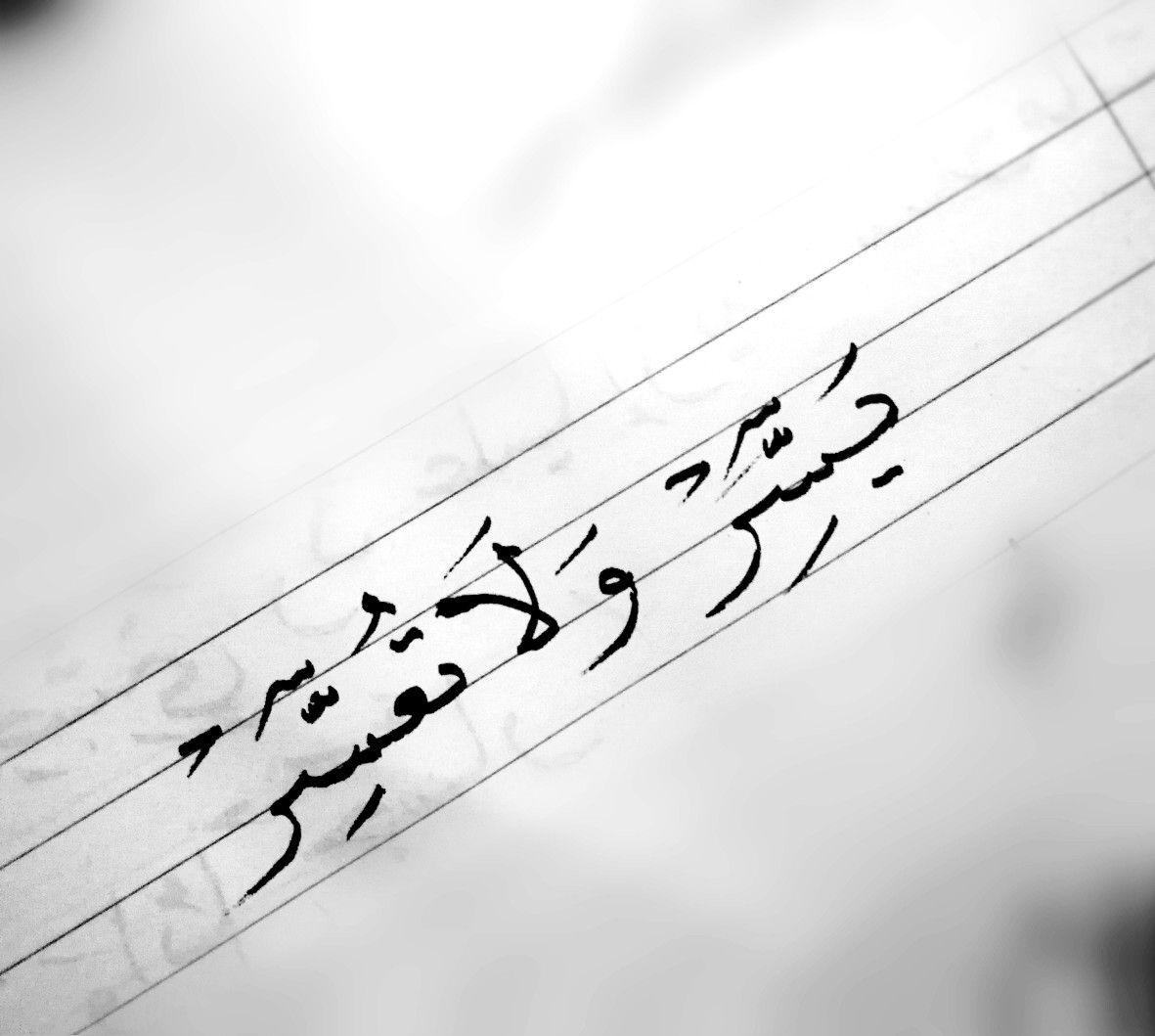 يارب يسر ولا تعسر Arabic Calligraphy Calligraphy Handwriting
