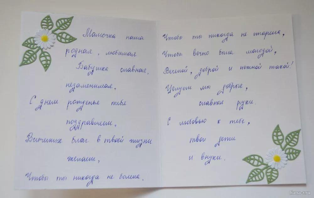 Открытки как подписать бабушке, днем свадьбы лет