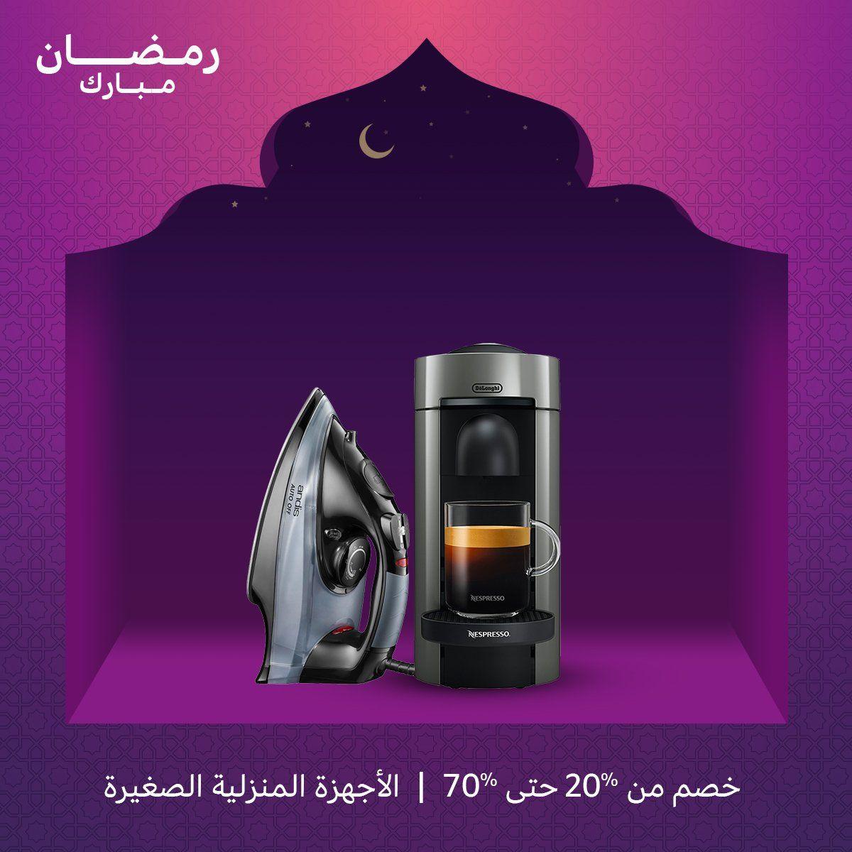 رمضان مبارك عروضنا غير بشهر الخير عروض منوعة على الأجهزة المنزلية الصغيرة مع خصم إضافي 10 عند استخدام كوبون Ramadan تسوق ال Nespresso Decor Home Decor