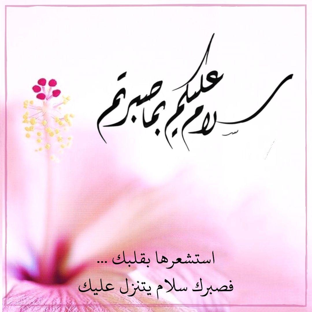 قرآن كريم آية سلام عليكم بما صبرتم Calligraphy Arabic Calligraphy Allah