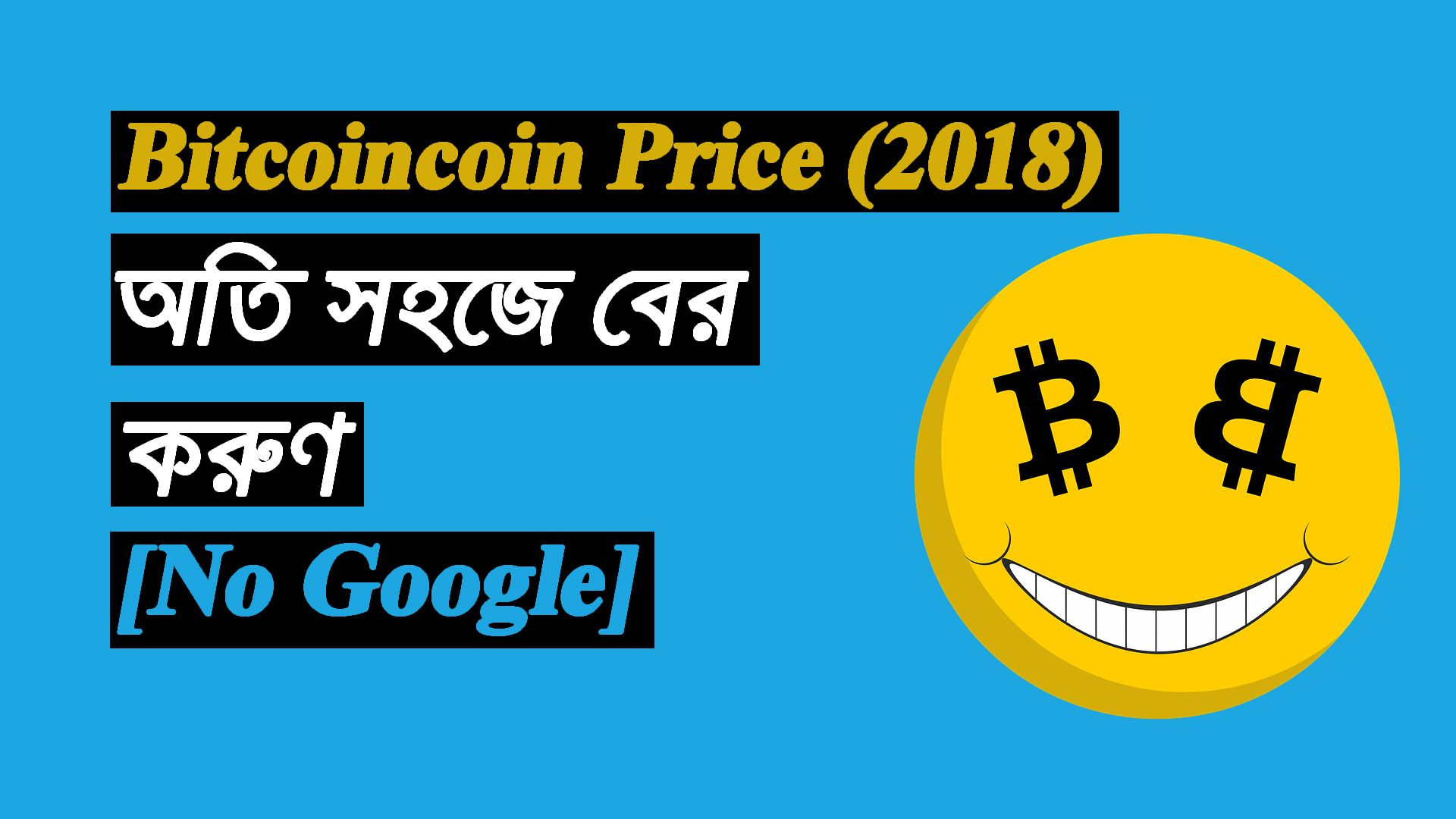 Bitcoin Price: How do I calculate the value of bitcoins in my native currency? In 2018 [Bangla ...