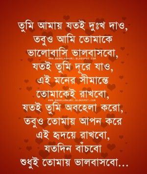Images New Bengali Sad Love Quote Pinterest New Bengali Sad Love Quote Facebook Sad Love Sad Love Quotes