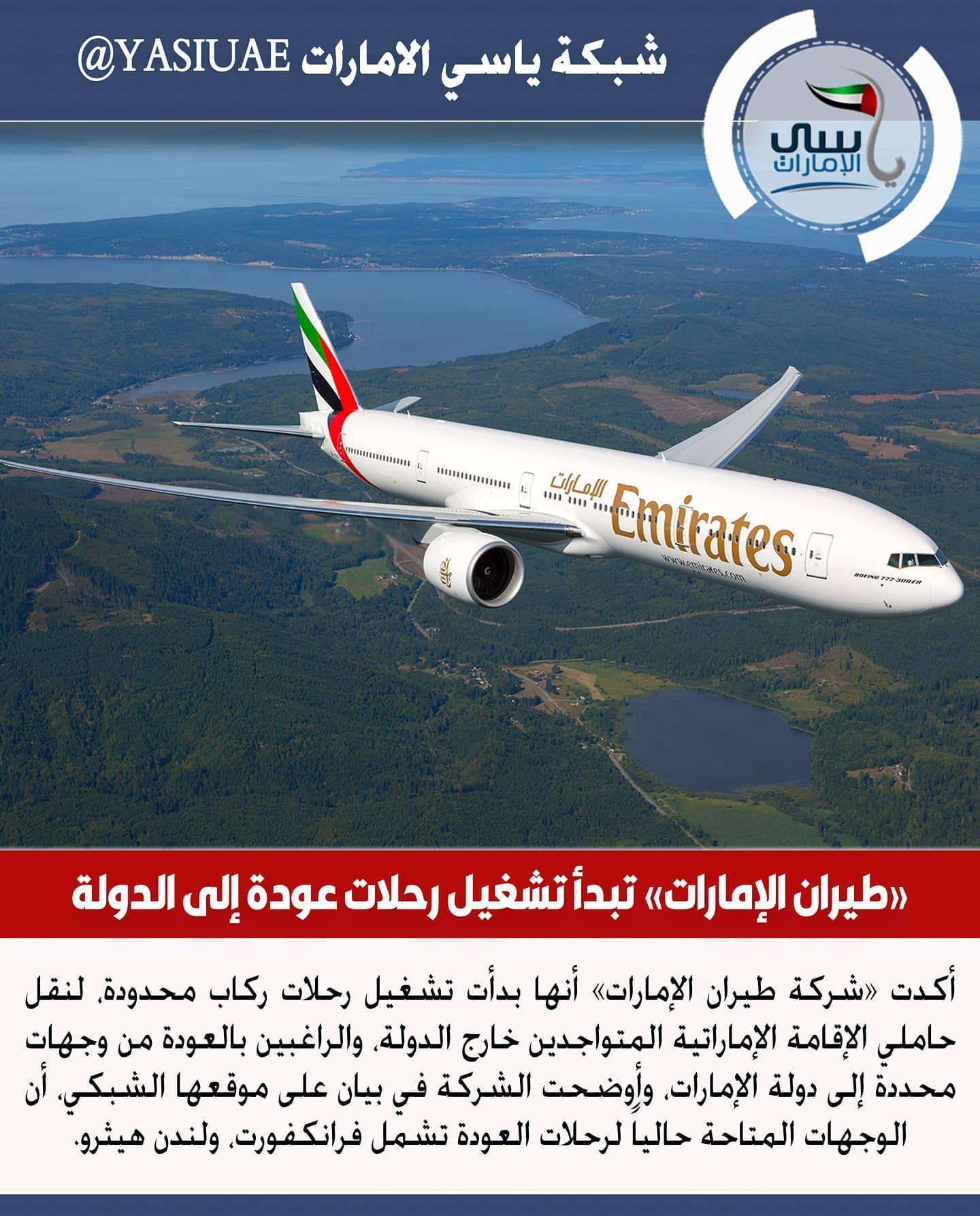 طيران الإمارات تبدأ تشغيل رحلات عودة إلى الدولة لـ المقيمين Www Yasiuae Net ياسي الامارات شبكة ياسي الامارات شبكة يا Passenger Passenger Jet Aircraft