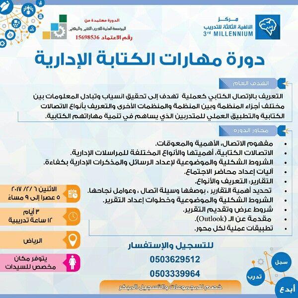 دورات تدريب تطوير مدربين السعودية الرياض طلبات تنميه مهارات اعلان إعلانات تعليم فنون دبي قيادة تغيير سياحه مغام 3rd Millennium Rag Millennium