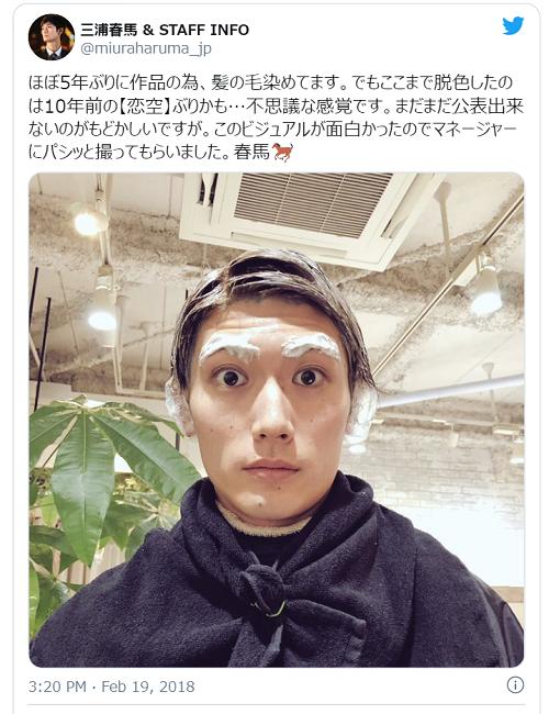 春 馬 マネージャー 三浦